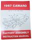 1967 CHEVY CAMARO FACTORY ASSEMBLY MANUAL