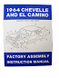 1964 CHEVY CHEVELLE FACTORY ASSEMBLY MANUAL